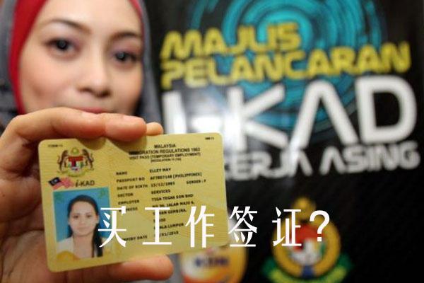 马来西亚工作签证长期办理