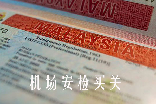 马来西亚入关