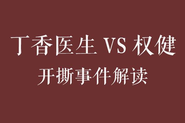 丁香医生权健事件
