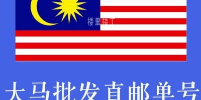 【2019年1月15日】马来西亚3a毛燕燕窝批发直邮包裹已发出