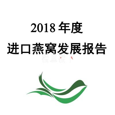 溯源燕窝2018年度报告