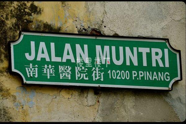 马来西亚华文路牌