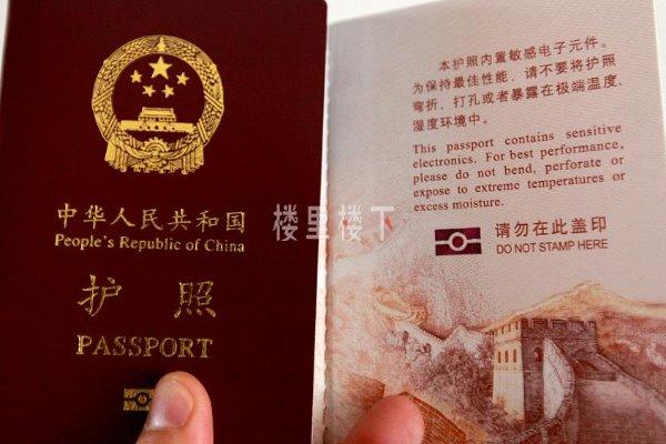 中国护照被骗预警