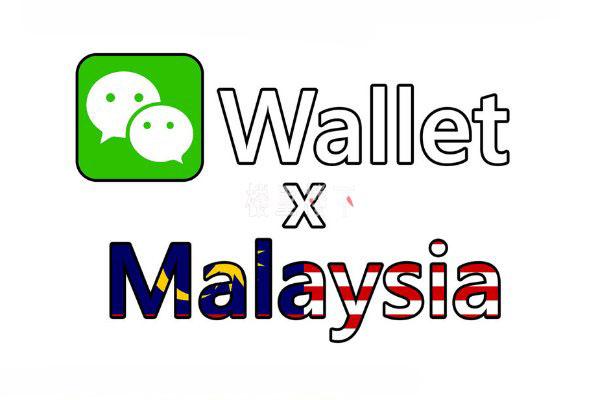 马来西亚充值微信