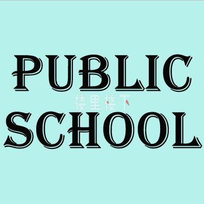 马来西亚私立学校