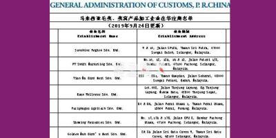 最近更新的马来西亚燕窝加工厂及加工企业在华注册名单(截止2019年9月)