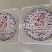 1月24日海南省内鲜炖即食燕窝次日达,绝不加防腐剂请注意查收
