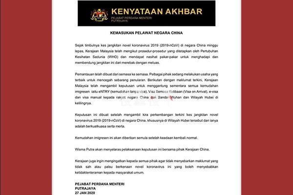 马来西亚新型肺炎