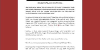 马来西亚新型肺炎已现,武汉及湖北地区被暂缓入境