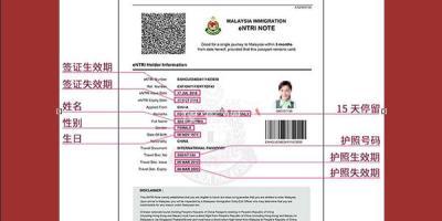 为何你的马来西亚eNTRI被拒关?你申请的还是旅行社?