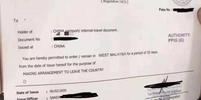 转发大使馆公告,关于武汉肺炎期间马来西亚旅游签证延期的通知