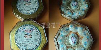 2月14日寄出马来西亚燕窝燕饼两盒,请注意查收