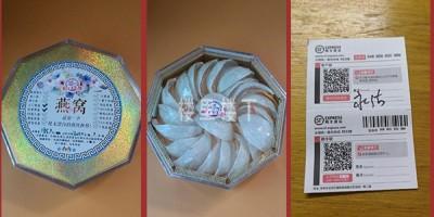 2月18日发货马来西亚燕窝大连一盒将近两百克