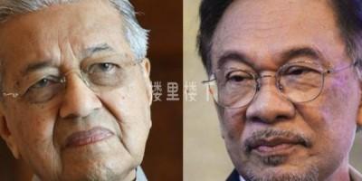 马来西亚政局不稳?首相马哈迪与安华的政治双雄之争?