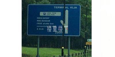 马来西亚KLIA长期停车场可能大家都不怎么知道,但有用