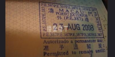 持有澳门护照申请马来西亚工作签证一年应该不难吧?