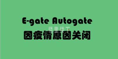 因新冠肺炎疫情原因,马来西亚暂停E-gate及Autogate的通关工作