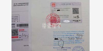 马来西亚学生签证双认证是什么?哪里会需要用到?