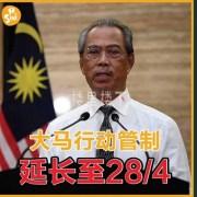 预测成真,马来西亚封国延长至28日,行动管制令再次加码