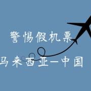 (转发)关于近期在吉隆坡机场转机务必提前购买机票的提醒