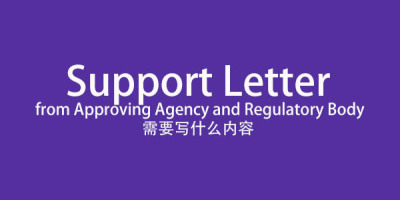 Support Letter from Approving Agency and Regulatory Body的具体内容
