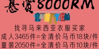 【悬赏RM8000】货主找马来西亚衣服买家,事成有介绍费