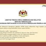 马来西亚工作签证换公司的话要满足什么先决条件?