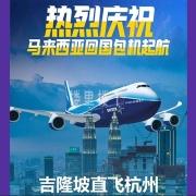 马来西亚吉隆坡杭州包机回国最近机票情况实时更新