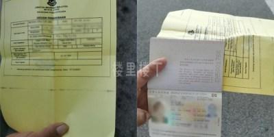 马来西亚签证延期sp收条是长怎样的?(图示)