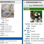 【燕窝科普】中国检验认证集团CCIC出的燕窝朔源码可不可信?
