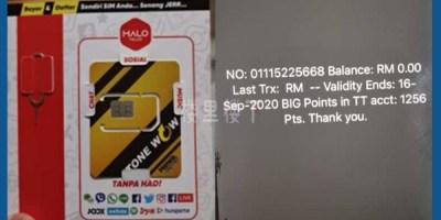 马来西亚电话卡号码定制服务,让你的生活充满纪念意义