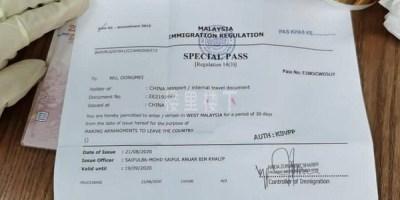 <注意>马来西亚special pass真假辨别与办理注意事项