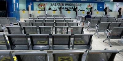 在CMCO管制区域内的马来西亚移民局暂停线下办公