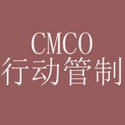 CMCO马来西亚管制期间的注意事项分享给大家多了解
