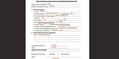 <多图>特殊时期的特殊产物,马来西亚出入境批准函你有吗?