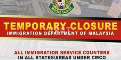 马来西亚行动管制延迟至12月6号,移民局不上班