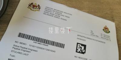 莫名其妙中招马来西亚黑名单,或因没check out memo(COM)