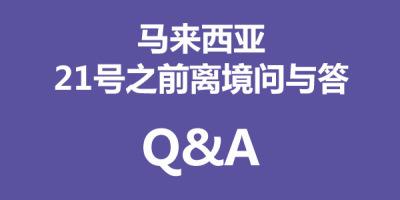 Q&A马来西亚政府规定21号后签证过期及离境问与答