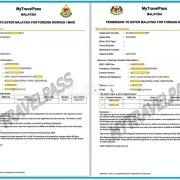 已经持有马来西亚劳工签证的一直可以申请MTP入境