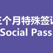 现阶段所能出的马来西亚长期签证还有哪些?三个月socialpass